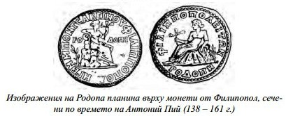 Уникална монета, доказваща, че Орфей е българин.